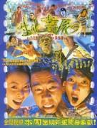 Bio Zombie - Hong Kong poster (xs thumbnail)