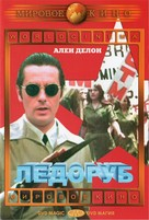 The Assassination of Trotsky - Russian Movie Cover (xs thumbnail)