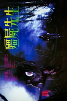 Geung si sin sang - Hong Kong Movie Poster (xs thumbnail)