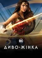 Wonder Woman - Ukrainian Movie Cover (xs thumbnail)