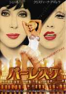 Burlesque - Japanese Movie Poster (xs thumbnail)