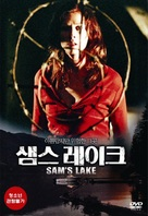 Sam's Lake - South Korean Movie Cover (xs thumbnail)