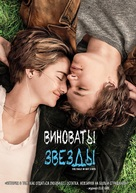 The Fault in Our Stars - Russian DVD movie cover (xs thumbnail)