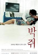 Thirst - South Korean Movie Poster (xs thumbnail)