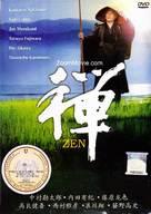 Zen - Taiwanese DVD cover (xs thumbnail)