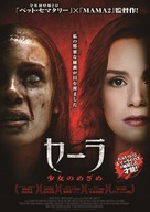 Starry Eyes - Japanese Movie Poster (xs thumbnail)
