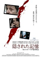 Caché - Japanese Movie Poster (xs thumbnail)