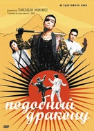 Ryû ga gotoku: gekijô-ban - Russian Movie Cover (xs thumbnail)