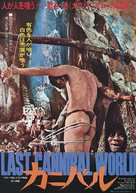 Ultimo mondo cannibale - Japanese Movie Poster (xs thumbnail)