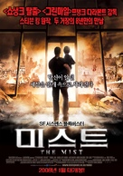The Mist - South Korean Movie Poster (xs thumbnail)