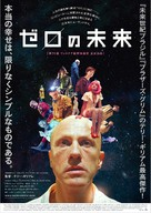 The Zero Theorem - Japanese Movie Poster (xs thumbnail)