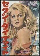 Kitten with a Whip - Japanese Movie Poster (xs thumbnail)