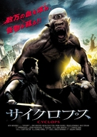 Cyclops - Japanese Movie Cover (xs thumbnail)