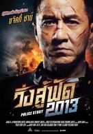 Police Story - Thai Movie Poster (xs thumbnail)
