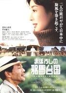 Maboroshi no Yamataikoku - Japanese Movie Poster (xs thumbnail)