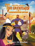 Tri bogatyrya i Shamakhanskaya tsaritsa - Russian Movie Poster (xs thumbnail)