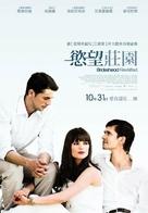 Brideshead Revisited - Taiwanese Movie Poster (xs thumbnail)