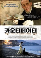 Die Fälscher - South Korean Movie Poster (xs thumbnail)