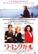 Working Girl - Japanese Movie Poster (xs thumbnail)