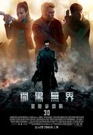 Star Trek: Into Darkness - Taiwanese Movie Poster (xs thumbnail)