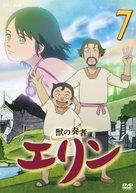 """Kemono no Souja Erin"" - Japanese DVD movie cover (xs thumbnail)"