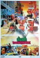 Ga li la jiao - Thai Movie Poster (xs thumbnail)