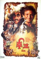 Hook - South Korean Movie Poster (xs thumbnail)