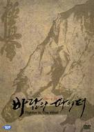 Baramui Fighter - South Korean Movie Cover (xs thumbnail)