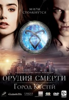 The Mortal Instruments: City of Bones - Russian Movie Cover (xs thumbnail)