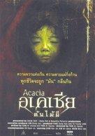 Acacia - Thai poster (xs thumbnail)