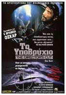 Das Boot - Greek Movie Poster (xs thumbnail)