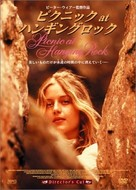 Picnic at Hanging Rock - Japanese Movie Cover (xs thumbnail)