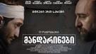 Mandariinid - Georgian Movie Poster (xs thumbnail)