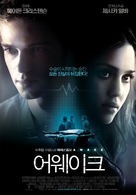 Awake - South Korean Movie Poster (xs thumbnail)