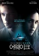 Awake - South Korean Movie Poster (xs thumbnail)