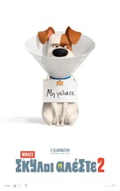 The Secret Life of Pets 2 - Greek Movie Poster (xs thumbnail)