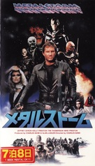 Metalstorm: The Destruction of Jared-Syn - Japanese VHS movie cover (xs thumbnail)