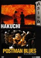Posutoman burusu - French Movie Cover (xs thumbnail)
