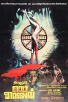Suspiria - Thai Movie Poster (xs thumbnail)