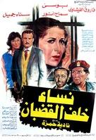 99 mujeres - Egyptian Movie Poster (xs thumbnail)