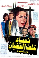 Der heiße Tod - Egyptian Movie Poster (xs thumbnail)