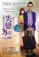 Shi Lian 33 Tian - Hong Kong Movie Poster (xs thumbnail)