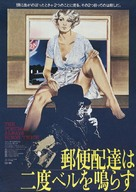 The Postman Always Rings Twice - Japanese Movie Poster (xs thumbnail)