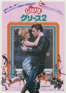 Grease 2 - Japanese Movie Poster (xs thumbnail)