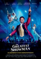 The Greatest Showman - Greek Movie Poster (xs thumbnail)