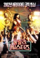 Oollala Sisters - South Korean Movie Poster (xs thumbnail)