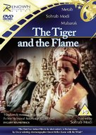 Jhansi Ki Rani - British DVD cover (xs thumbnail)