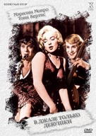 Some Like It Hot - Russian DVD movie cover (xs thumbnail)
