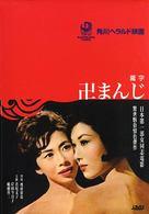 Manji - Hong Kong Movie Poster (xs thumbnail)