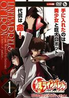 """Kurogane no rainbareru"" - Japanese Movie Cover (xs thumbnail)"